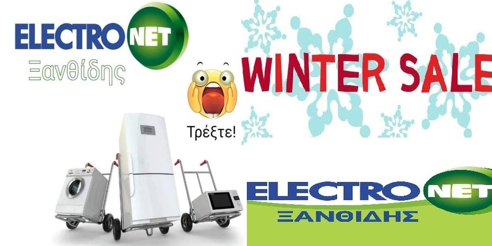 ELECTRONET Ξανθίδης: Το μεγαλύτερο ΕΚΠΤΩΤΙΚΟ ΠΑΡΤΥ του χειμώνα είναι εδώ!!!