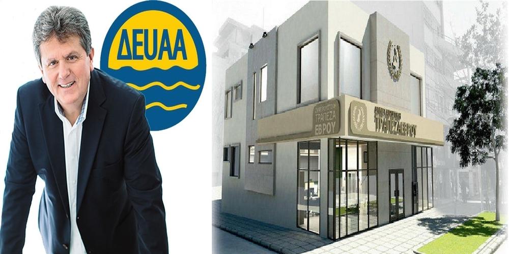 Μυτιληνός-ΔΕΥΑΑ: Η Συνεταιριστική Τράπεζα έδωσε μεγαλύτερο επιτόκιο, αλλά κατέθεσαν τα χρήματα σε άλλες