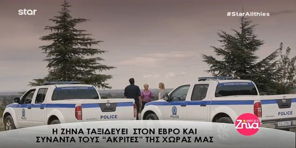"""Η εκπομπή """"Αλήθειες με τη Ζήνα"""" του STAR, στους Συνοριοφύλακες του Έβρου(video)"""