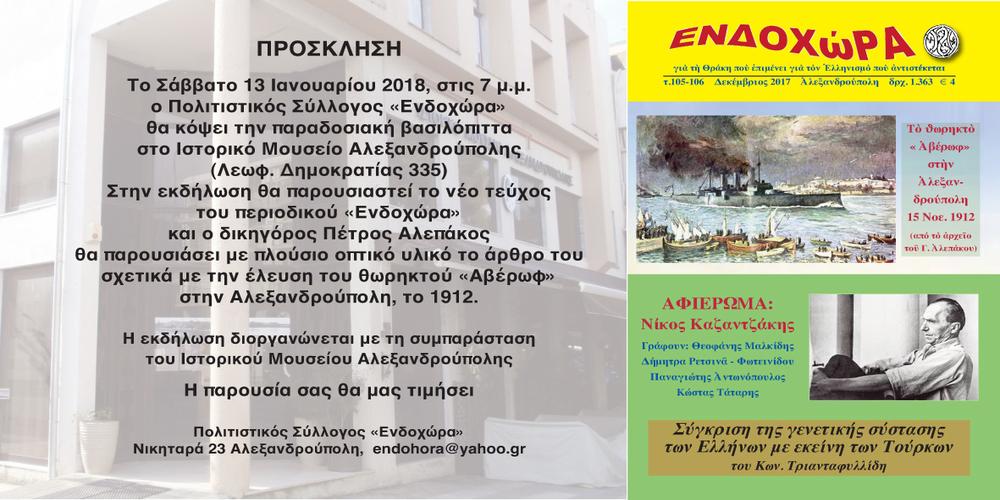 """""""ΕΝΔΟΧΩΡΑ"""": Κοπή πίτας και παρουσίαση της έλευσης του θωρηκτού ΑΒΕΡΩΦ στην Αλεξανδρούπολη"""