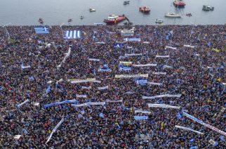 Μισό εκατ. Έλληνες βροντοφώναξαν ΕΚΤΟΣ αλλά και ΕΝΤΟΣ Ελλάδας: Κάτω τα… βρωμόχερα σας απ' τη Μακεδονία μας(αεροφωτογραφίες)