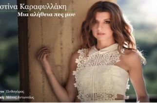 """Ήρθε το πρώτο προσωπικό τραγούδι της Εβρίτισσας Χριστίνας Καραφυλλάκη """"Μια αλήθεια πες μου""""(ΑΚΟΥΣΤΕ ΤΟ)"""