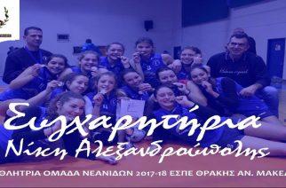 """Συγχαρητήριο Δημάρχου Βαγγέλη Λαμπάκη στη """"Νίκη Αλεξανδρούπολης"""""""