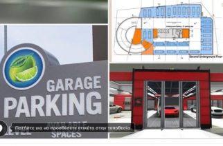 Πρόταση της «ΑΝΑ.Σ.Α.» για την δημιουργία δημοτικού parking στο κέντρο της Αλεξανδρούπολης.