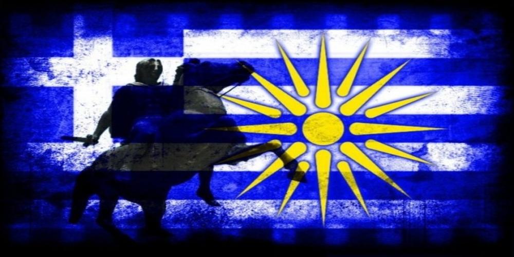 Παπανικολόπουλος-ΜΑΚΕΔΟΝΙΑ: Μια διεθνής πλεκτάνη 140 ετών. Τελειώνει ή επικυρώνεται;