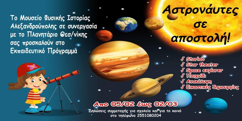 Οι «Αστροναύτες σε αποστολή» έρχονται στην Αλεξανδρούπολη