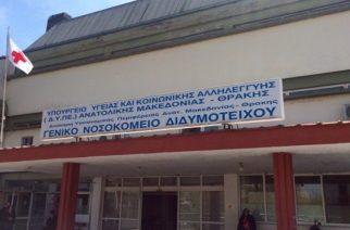 Νοσοκομείο Διδυμοτείχου: Κλειστή η ορθοπεδική και… δούλεμα Καίσα για συνάντηση με τον Τσίπρα