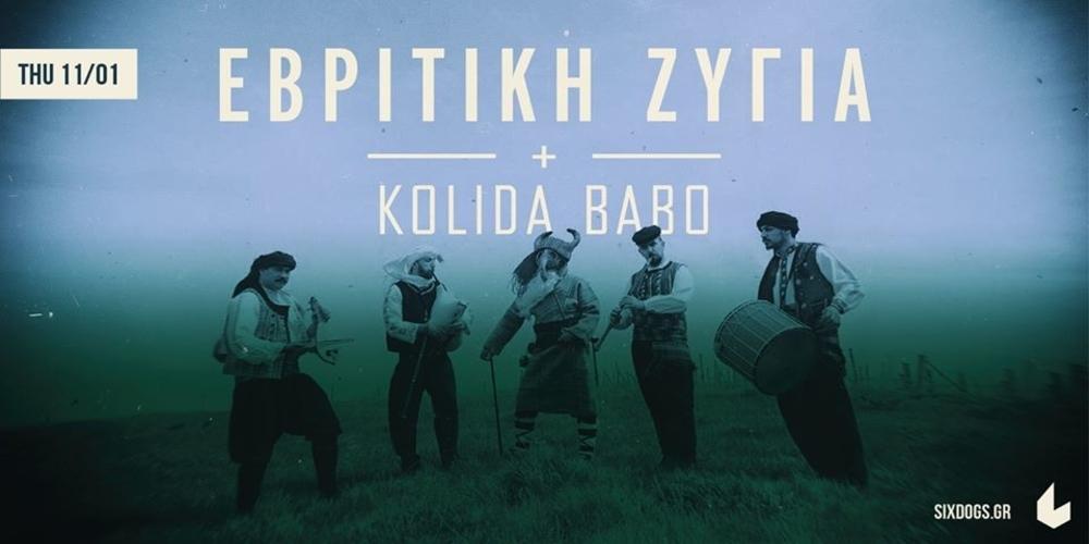 Εβρίτικη Ζυγιά Live αύριο στην Αθήνα (six d.o.g.s-Μοναστηράκι)