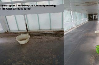 Εικόνες ντροπής στους διαδρόμους του ΠΓΝ Αλεξανδρούπολης καταγγέλει αναγνώστης μας