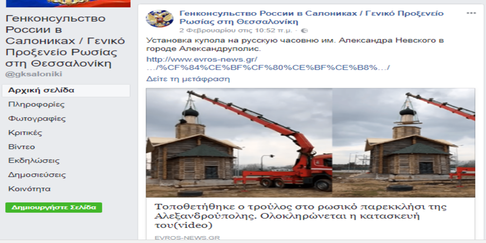 Το Ρωσικό Προξενείο Θεσσαλονίκης προβάλλει το ρεπορτάζ μας για το παρεκκλήσι της Αλεξανδρούπολης