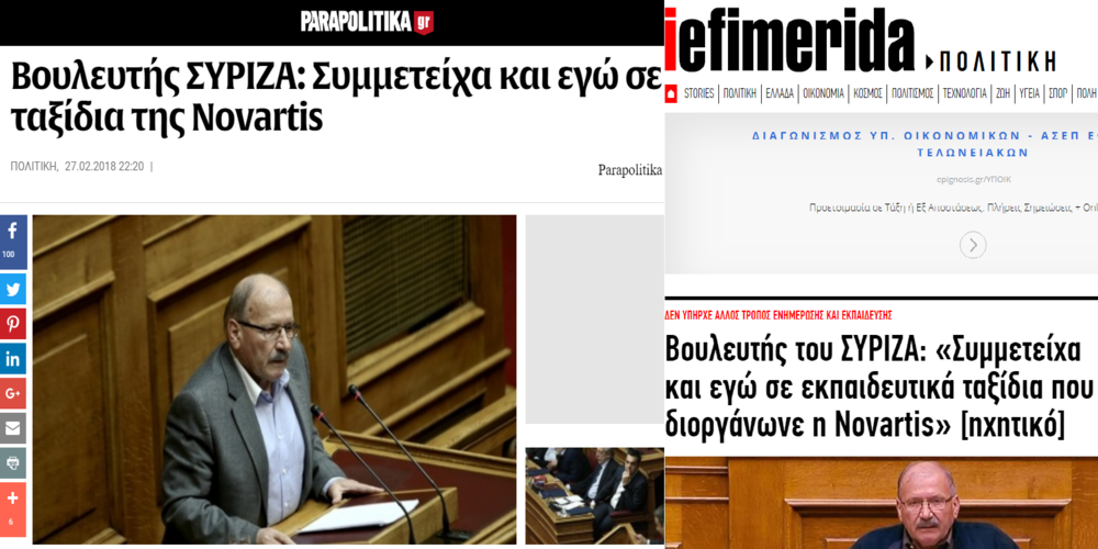 ΧΑΜΟΣ πανελλαδικά απ' την ανάδειξη του Evros-news.gr των δηλώσεων Καίσα για Novartis