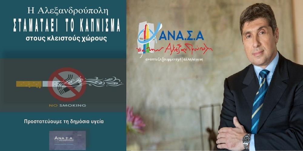 Μιχαηλίδης: Να γίνει καμπάνια αντικαπνιστικής ενημέρωσης για την εφαρμογή του νόμου