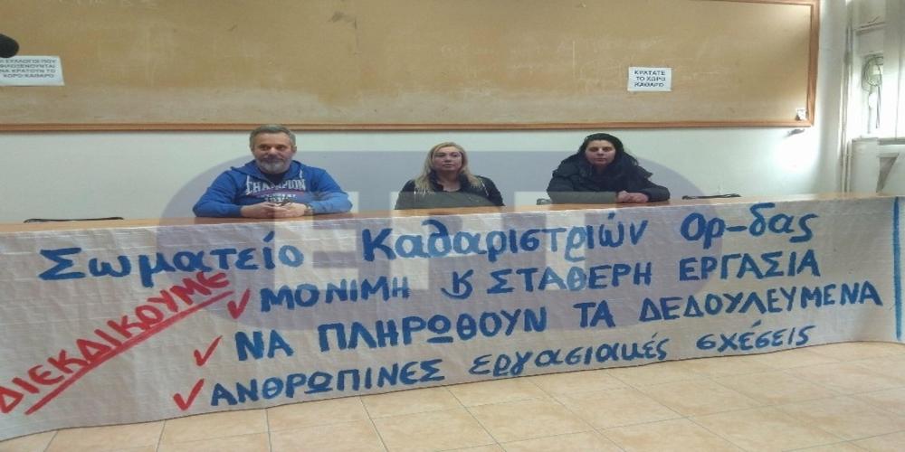 Ορεστιάδα- Σχολικές καθαρίστριες: «Κουραστήκαμε να αντιμετωπίζουμε τα ίδια προβλήματα»
