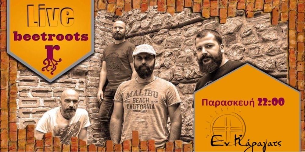 """Ορεστιάδα: Οι Beetroots («Παντζάρια») έρχονται αύριο στο """"Εν Κάραγατς"""""""