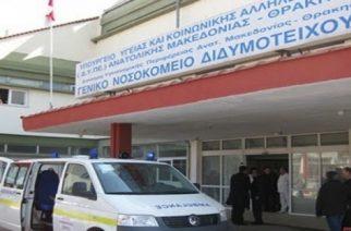 Καίσας: Τον Μάρτιο (αυτόν;) ψηφίζεται από την Βουλή η Αυτονόμηση του Νοσοκομείου Διδυμοτείχου