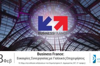 Ευκαιρίες Συνεργασίας με Γαλλικές Επιχειρήσεις προσφέρει με ημερίδα το Επιμελητήριο Έβρου