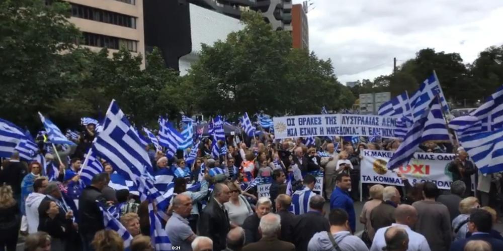 Οι Εβρίτες της Αυστραλίας πρωτοστάτησαν στο χθεσινό συλλαλητήριο της Μελβούρνης για την Μακεδονία(video+φωτό)