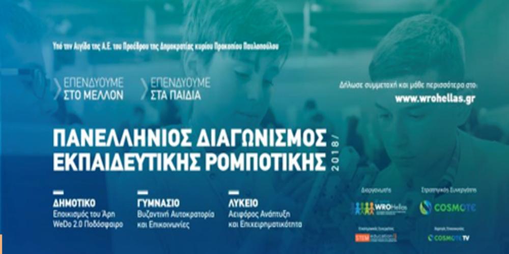 Τα αποτελέσματα των Περιφερειακών Διαγωνισμών Εκπαιδευτικής Ρομποτικής ΑΜΘ για μαθητές Δημοτικού, Γυμνασίου, Λυκείου