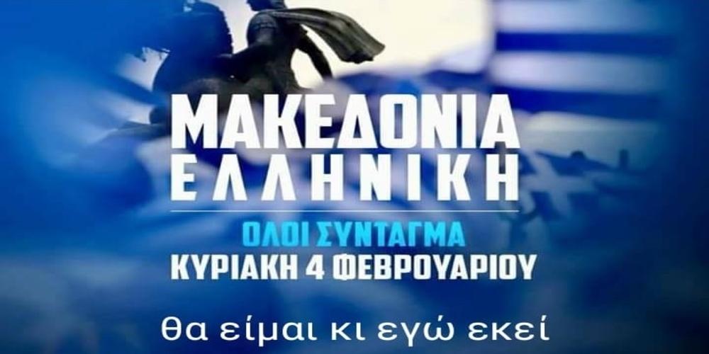 Υπέρ του συλλαλητηρίου για την Μακεδονία, η Ομοσπονδία Θρακικών Συλλόγων Ευρώπης