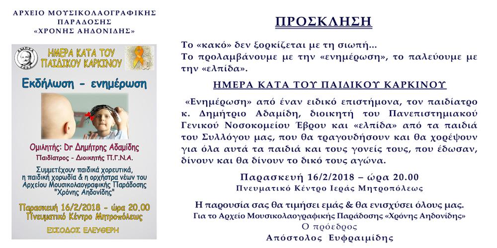 Αλεξανδρούπολη: Μουσικοχορευτική εκδήλωση-ενημέρωση για την Παγκόσμια Ημέρα κατά του Παιδικού Καρκίνου