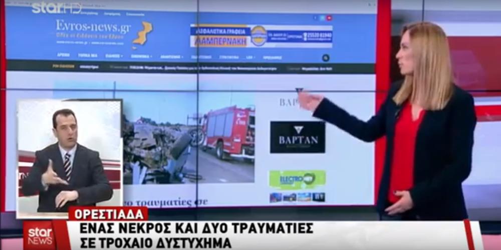 Το θανατηφόρο τροχαίο στο Ορμένιο μέσω του Evros-news στο Δελτίο Ειδήσεων του STAR