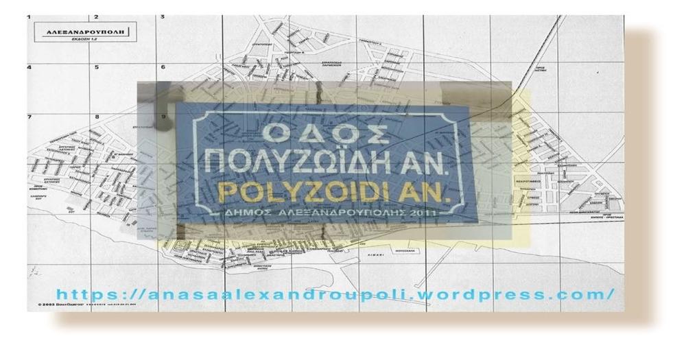 ΑΝΑ.Σ.Α: Η σημασία της ονοματοδοσίας των οδών στο δήμο της Αλεξανδρούπολης