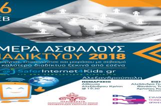 Αλεξανδρούπολη: Ημερίδα για το Ασφαλές Διαδίκτυο την Τρίτη
