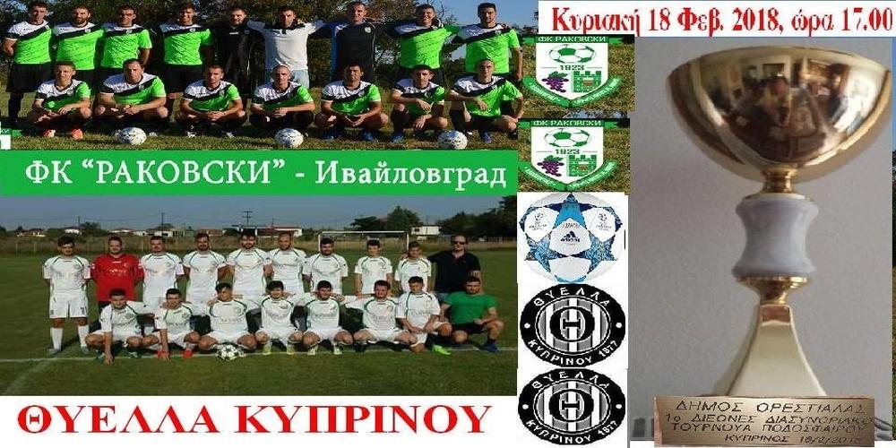 Διασυνοριακό τουρνουά ΕλληνοΒουλγαρικής φιλίας σήμερα με Θύελλα Κυπρίνου-Ιβαήλοβγκραντ