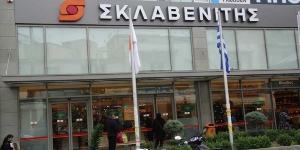 Προσλήψεις, Επιχειρησιακή Συλλογική Σύμβαση με 860 ευρώ απ' τον όμιλο ΣΚΛΑΒΕΝΙΤΗ στην Αλεξανδρούπολη