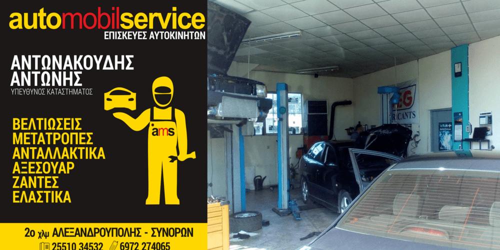 Automobil Service-ΑΛΕΞΑΝΔΡΟΥΠΟΛΗ: Η κορυφαία επιλογή για άμεση, οικονομική, αξιόπιστη, και εγγυημένη ΕΠΙΣΚΕΥΗ ΑΥΤΟΚΙΝΗΤΩΝ