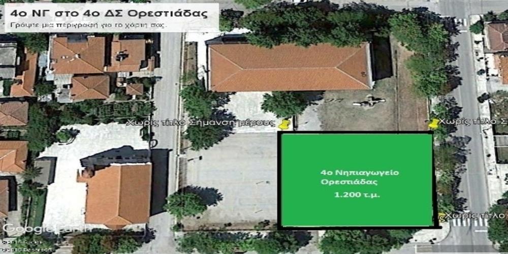 Ορεστιάδα: Αντιδράσεις για την ανέγερση του 4ου Νηπιαγωγείου στο προαύλιο του 4ου Δημοτικού