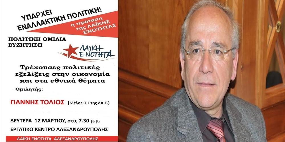 Αλεξανδρούπολη: Εκδήλωση για εθνικά θέματα και οικονομία της Λαϊκής Ενότητας