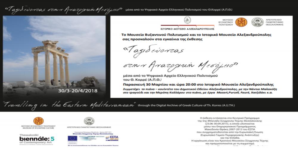 """Ιστορικό Μουσείο Αλεξανδρούπολης: Έκθεση φωτογραφίας με τίτλο:  «Ταξιδεύοντας στην Ανατολική Μεσόγειο"""""""