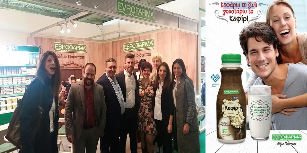 """H κορυφαία γαλακτοβιομηχανία ΕΒΡΟΦΑΡΜΑ στην έκθεση Food Expo. Παρουσίασε και το """"Κεφίρ"""""""