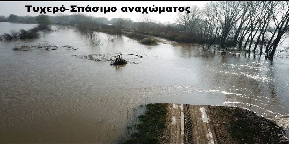 ΚΟΚΚΙΝΟΣ ΣΥΝΑΓΕΡΜΟΣ: Σπάνε το ένα μετά το άλλο τα αναχώματα στον Έβρο(ΒΙΝΤΕΟ)