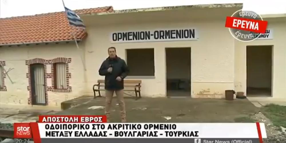 Οδοιπορικο στο Ορμένιο από τις ειδήσεις του STAR (BINTEO)