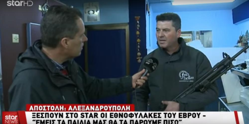 Οι Εθνοφύλακες του Έβρου ξεσπούν στο STAR για τους δυο στρατιωτικούς μας (ΒΙΝΤΕΟ)