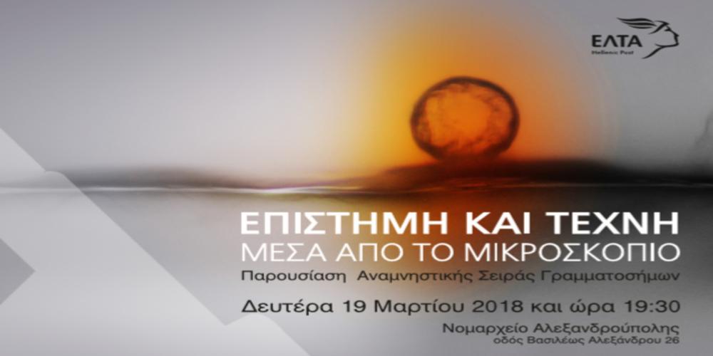 Αλεξανδρούπολη: Παρουσιάζεται αναμνηστική σειρά γραμματοσήμων «Επιστήμη και Τέχνη μέσα από το μικροσκόπιο»