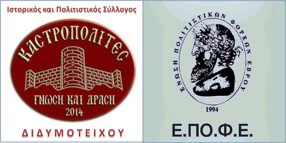 Απόλυτα επιτυχημένη η Γενική Συνέλευση της ΕΠΟΦΕ στο Διδυμότειχο. Τι αποφασίστηκε