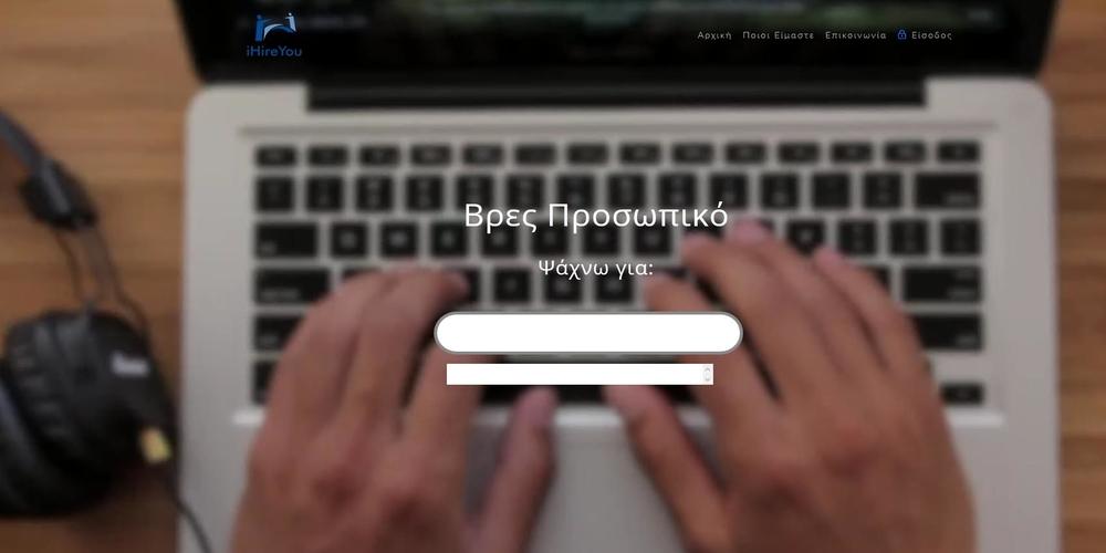 iHireYou.gr: Νέα διαδικτυακή πλατφόρμα εύρεσης εργασίας για ανέργους ΕΝΤΕΛΩΣ ΔΩΡΕΑΝ