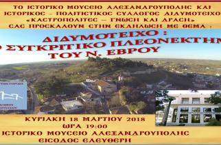 """Αλεξανδρούπολη: Εκδήλωση με θέμα """"Διδυμότειχο, το συγκριτικό πλεονέκτημα του Νοτίου Έβρου"""" απ'τους """"Καστροπολίτες"""""""