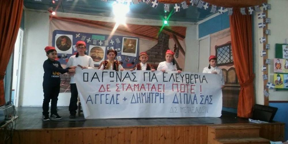Το μήνυμα των μαθητών απ' τους Μεταξάδες Διδυμοτείχου στους φυλακισμένους δυο στρατιωτικούς μας