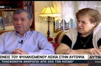 """Σοκαριστική αφήγηση της Σοφίας Κούκλατζη: """"Όταν είδα τον Ταξίαρχο, σκέφθηκα ότι σκοτώθηκε το παιδί μου""""!!!"""