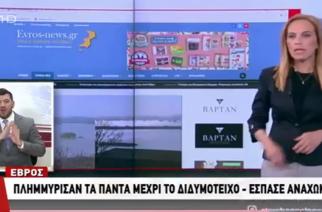 Οι πλημμύρες στον Έβρο μέσω του Evros-news.gr στο Δελτίο Ειδήσεων του STAR (BINTEO)