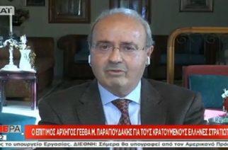 Παραγιουδάκης (πρώην αρχηγός ΓΕΕΘΑ): Στημένο επεισόδιο-Τους Έλληνες στρατιωτικούς συνέλαβαν ειδικές δυνάμεις