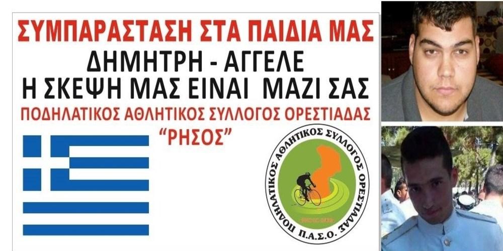 Κινητοποίηση σε όλη τη Βόρεια Ελλάδα για το αυριανό συλλαλητήριο της Ορεστιάδας