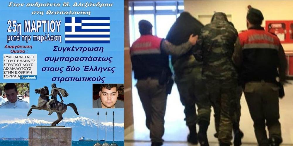 Συγκέντρωση συμπαράστασης στους δυο στρατιωτικούς την 25η Μαρτίου στη Θεσσαλονίκη