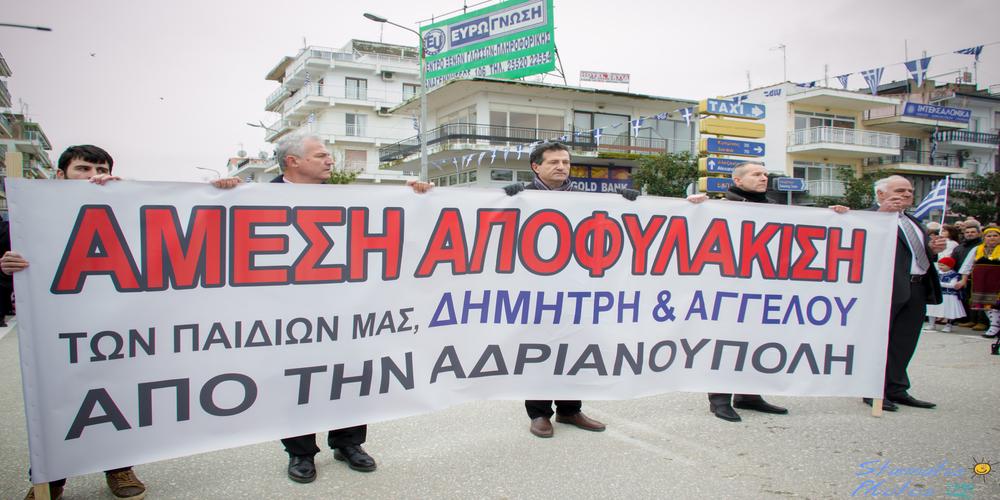 Ορεστιάδα: Συγκίνηση και χειροκροτήματα στους συγγενείς με το πανό συμπαράστασης στους δυο στρατιωτικούς