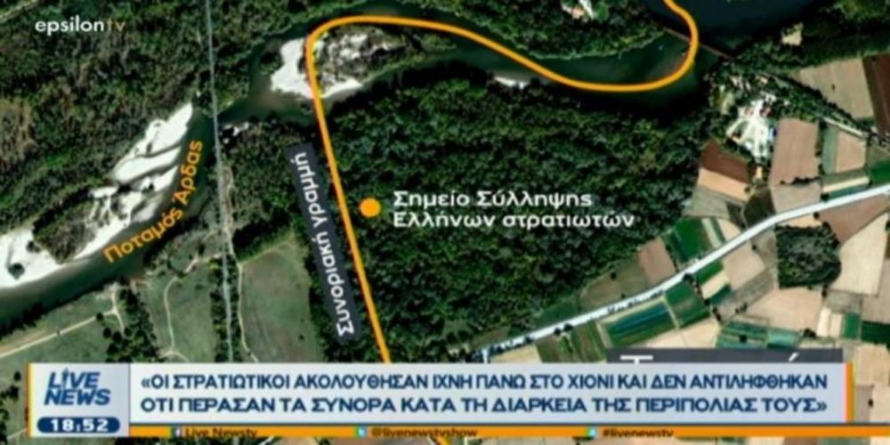 Αυτά συνέβησαν! Βήμα – βήμα η πορεία που ακολούθησαν οι Έλληνες στρατιωτικοί πριν την «εμπλοκή»