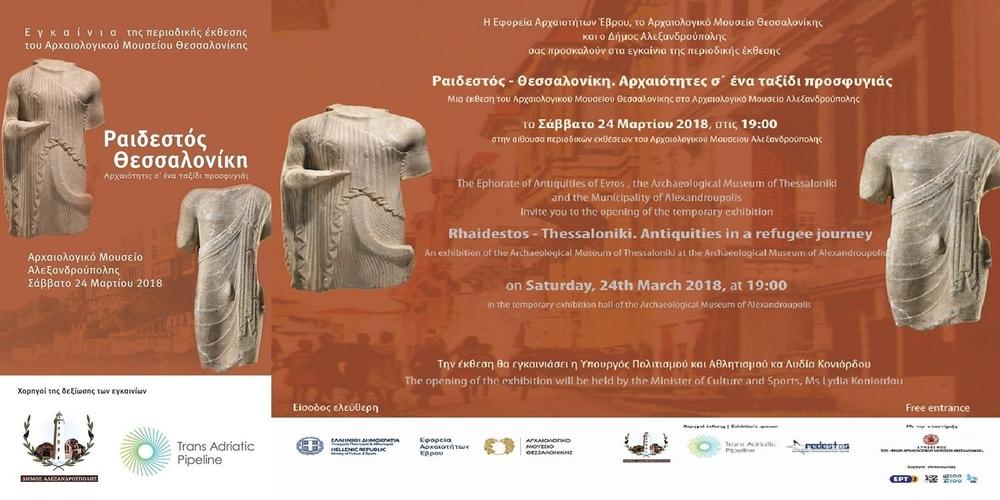 Έκθεση στο Αρχαιολογικό Μουσείο Αλεξανδρούπολης εγκαινιάζει η Κονιόδρου. Το Βυζαντινό Μουσείο Διδυμοτείχου πότε θα εγκαινιαστεί;